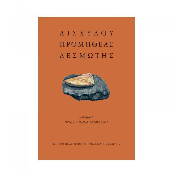 Prometheus_Bound_by_Aeschylus