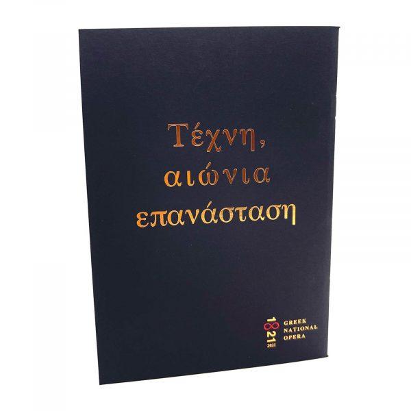 Ruled Anniversary Notebook 2